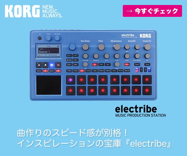 korg-electribe-blue