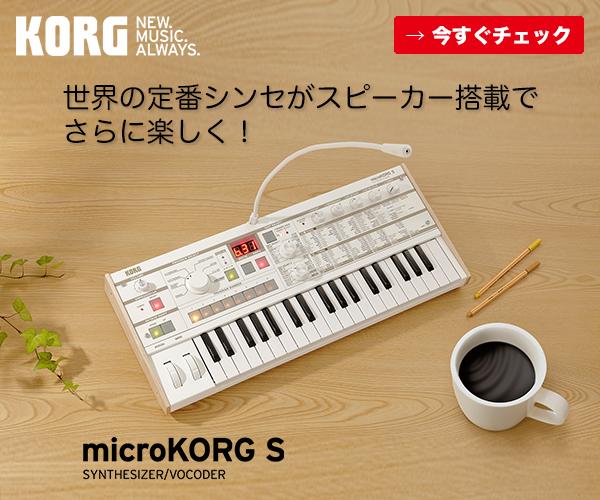 microkorg-s